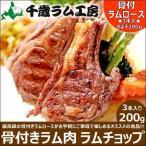 ラム肉 骨付きラムチョップ(3本入/200g)BBQ バーベキュー ロース肉 グルメ 北海道 直送 お中元 贈り物