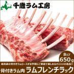 千歳ラム工房 骨付き ブロック フレンチラック 約650g 北海道 ラム肉 ギフト 自宅用 肉 バーベキュー お取り寄せ