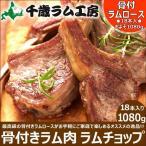 Other - 千歳ラム工房 骨付きラムチョップ 1080g 18本入り 北海道 ラム肉 ギフト 自宅用 肉 バーベキュー お取り寄せ