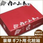 千歳にくやまハム オリジナル 豪華 ギフト用 化粧箱(1箱) ギフト 贈り物 お取り寄せ 組み合わせ オリジナルギフトを贈ろう