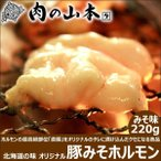 豚 みそホルモン 280g 味付き BBQ バーベキュー 味噌 焼肉 北海道 お取り寄せ