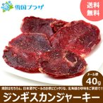 メール便 送料無料 北海道 ジンギスカン ジャーキー 羊肉 おつまみ お試し お買得 セール お取り寄せ