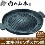 本格ジンギスカン鍋(1枚・直径 約27cm) H-304-20 自宅用 家庭用 お取り寄せ