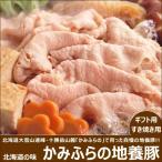 かみふらの地養豚 ロース すき焼き用 豚肉 北海道産 お取り寄せ 送料無料 お中元 贈り物