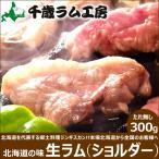 千歳ラム工房 ジンギスカン 生ラム 300g ショルダー 北海道 ラム肉 ギフト 自宅用 肉 バーベキュー お取り寄せ