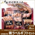 こだわり 手作りハムギフト 黒ラベルギフトセットA 北海道 贈答用 お中元 直下式炭火燻煙製法 職人の手作り 北海道産豚使用