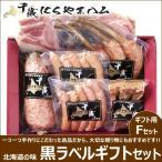 こだわり ハムソーセージギフト 黒ラベルギフトセットF 北海道 贈答用 ウインナー 燻製