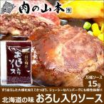 ソース おろし入りソース 15g 肉の山本 オリジナル 小袋