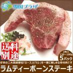 千歳ラム工房 ティーボーンステーキ 2枚入り×5パック Tボーンステーキ北海道 ラム肉 北海道 物産展 応援 支援 食品 グルメ お取り寄せ