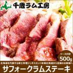 千歳ラム工房 ステーキ サフォークラム 250g×2 ソース付き 北海道 ラム肉 ギフト 自宅用 肉 バーベキュー お取り寄せ