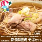鶏蕎麦 新得地鶏 鶏そば 6食 セット ご当地 北海道産 お取り寄せ 送料無料 お中元 贈り物