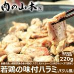 若鶏味付ハラミ バジル風味 220g 鶏肉 若鶏 ハラミ コニク ジンギスカン 自宅用 家庭用 お取り寄せ 贈り物
