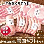 """""""北海道から豚肉の美味しさをそのまま伝える""""をコンセプトに、昔ながらの手作り製法で職人が、厳選した豚肉をチップで燻煙し1つ..."""