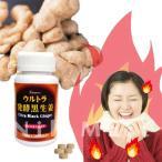 ウルトラ発酵 黒生姜粒