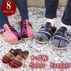 ナガ族 サボサンダル サボ サンダル レディース メンズ (8カラー) エスニック アジアン 秋冬 冬 暖かい 大きいサイズ おしゃれ かわいい 歩きやすい
