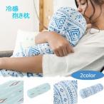 冷感 クッション 抱き枕 全2柄 冷感生地 冷たい クール ひんやり まくら おしゃれ 可愛い 夏 冷感 生地 アジアン エスニック アジアン雑貨