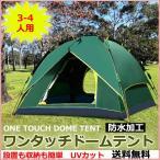 テント ワンタッチテント 3人用キャンプテント 4人用ドームテント キャンプ アウトドア 簡単設営 UVカット 送料無料