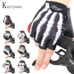 サイクルグローブ 自転車用指切りグローブ サイクリング手袋 ハーフフィンガー バイク用グローブ メンズ レディース サマー手袋