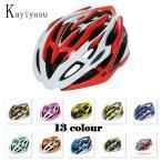 自転車 ヘルメット サイクルヘルメット サイクリングヘルメット 軽量 自転車用 大人用 男女兼用