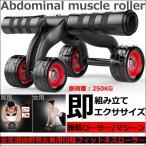 腹筋ローラー エクササイズ 4輪 腹筋マシーン 胸筋トレーニング ダイエット 背筋フィットネス 男女兼用腹筋器具 新作
