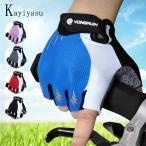 夏用サイクルグローブ 自転車用指切り 半指 グローブ サイクリング手袋 ハーフフィンガー バイク用グローブ メンズ レディース サマー手袋