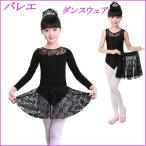 女の子ダンスウェア キッズバレエ衣装 子どもバレエレオタード チュチュ 新体操服 股ボタン付き