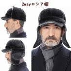 ロシア帽 メンズ 毛皮帽子 防寒キャップ 裏起毛 ファー帽子 耳あて付き 2way 耳カバー 男性用 フェイクミンク フライトキャップ
