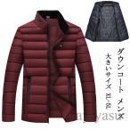 ダウンコート メンズ ダウンジャケット ロングコート 30代 40代 50代 60代 おしゃれ 暖かい 大きいサイズ XL-5L 防風 防寒 厚手