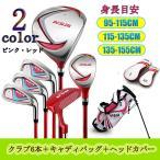 ゴルフクラブ セット ジュニア用 初心者 ガールズ 95cm-155cm 6本セット 軽量 女の子 キャディバッグ付