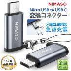 Type-C to Micro USB 変換アダプター/Micro USB to Type-C 変換アダプター  急速充電対応 MacBook/iPad/Galaxyなど機種対応 2個 Nimaso