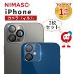 【2枚・1年保証】NIMASO iphone12 pro カメラフィルム iPhone13 iPhone13 miniiPhone13 Pro max iphone12 pro カメラ レンズ 保護フィルム レンズカバー