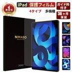 【iPad 10.2(第8/7世代) iPad air 4(10.9インチ)フィルム】Nimaso iPad フィルム iPad 9.7 air フィルム 光沢仕様 ブルーライトカット