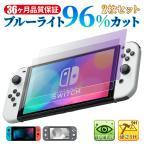 ブルーライトカット Nintendo Switch フィルム switch 強化ガラスフィルム 旭硝子製 ブルーライトを92%カット 液晶保護シート 気泡ゼロ NIMASO