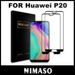 Huawei P20  ガラスフィルム P20 フルカバー 全面保護 ファーウェイ 強化ガラスフィルム 3D Touch対応/業界最高硬度9H/高透過率 2枚セット NIMASO