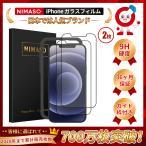【2枚セット ガイド枠付き】Nimaso iphone 12 12 pro 12mini 12 promax ガラスフィルム  iPhone フィルム ブルーライトカット 日本製素材旭硝子製