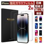 【ガイド枠付き 2枚 3年保証】NIMASO iPhone SE2 ガラスフィルム iPhone SE2020 iPhone11フィルム 強化ガラス iPhone11 Pro 8/7 XR XS 8 iPhone12保護フィルム