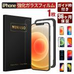 iPhone8 iphone8plus iphone X フィルム アイフォン 8 ガラスフィルム 液晶保護フィルム  ケースに干渉せず 防指紋 反射防止 9H 透過率99.9% 3D Touch 気泡ゼロ