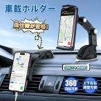 車載ホルダー【進化版】三軸 アーム 角度 自由に調整可 スマホ タブレット 3.5インチ〜10.1インチ 大型スマホ対応 Nikatto