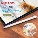 【送料無料】【 傾き感知機能/パームリジェクション機能】Nimaso iPad タッチペン スタイラスペン 極細 ペンシル  充電式 iPad Pro iPad Air ipad Mini
