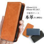 【送料無料 1年保証】iPhone12 ケース  手帳型 iPhone12 mini ケース 手帳 12 pro ケース 12pro max  ケース  iPhone12 カバー レザー 革  アイフォン12 手帳