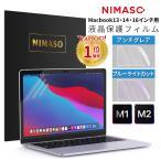 【2020モデル】Nimaso MacBook Air13/ MacBook Pro13用 アンチグレア 液晶保護フィルム マットタイプ(反射低減) PET素材製 サラサラな手触り