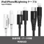 iphone ケーブル Type C to Lightning ケーブル USB C 1本セット ライトニング ケーブル Apple MFi認証取得 Power Delivery 対応 急速充電&データ同期  Nimaso