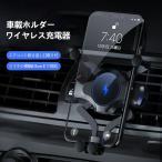 【送料無料 1年保証】NIMASO重力ワイヤレス充電器 車載ホルダー qi スマホホルダー スマホスタンド  車用 車載 Qi 対応  10W出力  急速充電 iphone Sony Galaxy