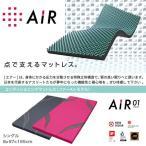 西川エアー マットレス AiR 01 ベーシック BASIC シングル 敷き布団