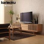 カリモク テレビボード スライドストレージボード 幅153cm SLIDE STORAGE BOARD TV台 QU5067 QU5068 karimoku