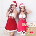 サンタ コスプレ 2017 クリスマス Xmas 衣装 3点セットビジューベアサンタミニワンピ(ワンピース・帽子・カチューシャ)