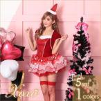 サンタ コスプレ 2017 クリスマス Xmas 衣装 5点セット スパンコールデザインバイカラーサンタコスチュームセット