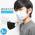 3枚セット水着マスク 洗えるマスク GUARD MASK 3枚入繰り返し使える おしゃれ 大人用 男性用 女性用 子供用 黒マスク ブラック 夏用 冷感 ひんやり 水着素材