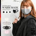 あったか裏スウェードマスク2枚セット 3D立体型 繰り返し使える 暖かい ヒートアイテム 裏起毛 秋 冬 冬マスク 子供用 大人用 大きいサイズ
