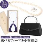 フォーマル小物福袋 A-ST3 ブラックフォーマル バッグ